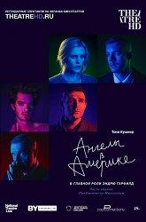 Постер Ангелы в Америке. Часть 1: Приближается миллениум