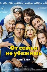 Постер От семьи не убежишь