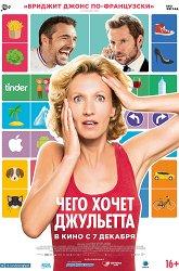 Постер Чего хочет Джульетта