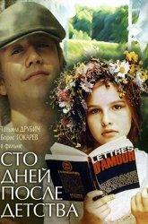 Постер Сто дней после детства