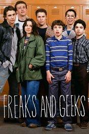 Хулиганы и ботаны / Freaks and Geeks