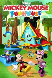 Микки Маус и Затейник / Mickey Mouse Funhouse