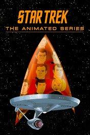 Звёздный путь: Анимационный сериал / Star Trek: The Animated Series