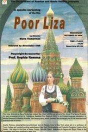 Бедная Лиза / Poor Liza