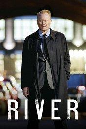 Ривер / River