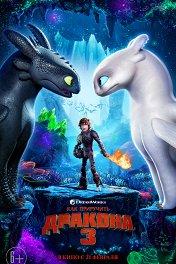 Как приручить дракона-3 / How to Train Your Dragon: The Hidden World