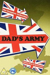 Папашина армия / Dad's Army