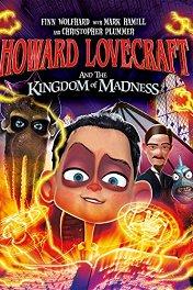 Говард и Королевство хаоса / Howard Lovecraft and the Kingdom of Madness