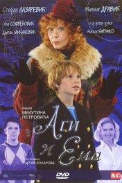 Аги и Эмма / Agi i Ema