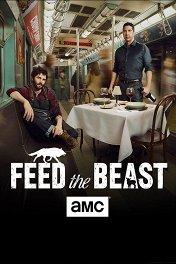 Накорми зверя / Feed the Beast