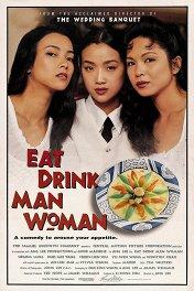 Есть, пить, мужчина, женщина / Yin shi nan nu