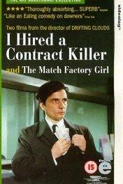 Я нанял киллера / I Hired a Contract Killer