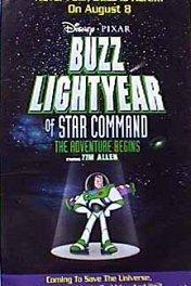 Базз Лайтер из Звездной команды: Приключения начинаются / Buzz Lightyear of Star Command: The Adventure Begins