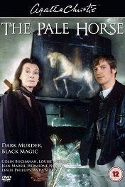 Бледный конь / The Pale Horse