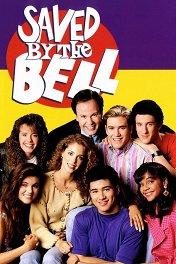 Спасённые звонком / Saved by the Bell