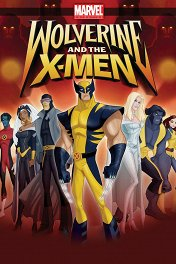 Росомаха и Люди-Икс / Wolverine and the X-Men