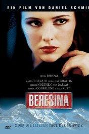 Березина, или Последние дни Швейцарии / Beresina oder Die letzten Tage der Schwiez