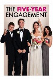 Немножко женаты / The Five-Year Engagement