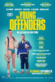 Хулиганье / The Young Offenders