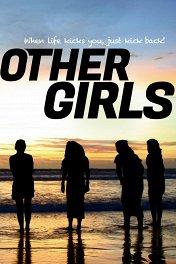 Другие девчонки / Toiset tytöt