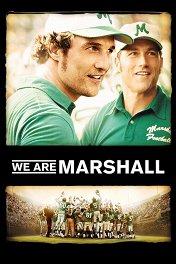 Мы — одна команда / We Are Marshall