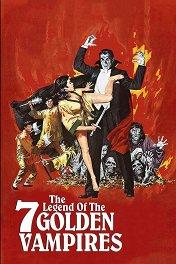 Легенда семи золотых вампиров / The Legend of the 7 Golden Vampires