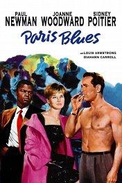 Парижский блюз / Paris Blues