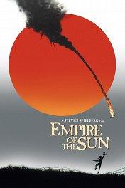 Империя солнца / Empire of the Sun