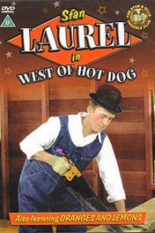 К западу от Хот Дог / West of Hot Dog