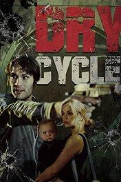 Вертись, Стреляй и Беги! / Dry Cycle