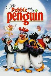 Камешек и пингвин / The Pebble and the Penguin