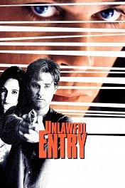 Незаконное вторжение / Unlawful Entry