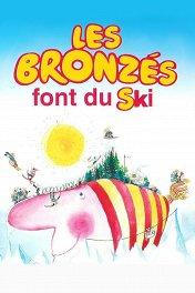 Загорелые на лыжах / Les Bronzés font du ski