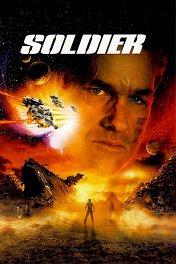 Солдат / Soldier