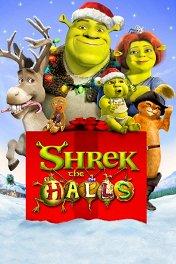 Шрэк-мороз, зеленый нос / Shrek the Halls