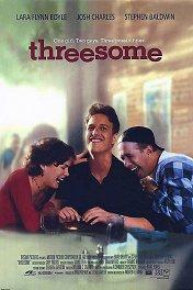 Двое плюс одна / Threesome