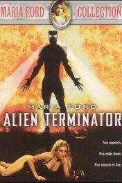 Пришелец из бездны / Alien Terminator