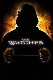 Наблюдатель / The Watcher