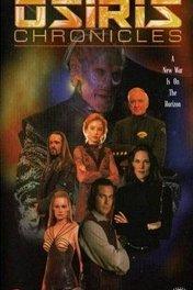 Летопись Осириса / The Warlord: Battle for the Galaxy