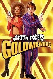 Остин Пауэрс-3: Голдмембер / Austin Powers in Goldmember