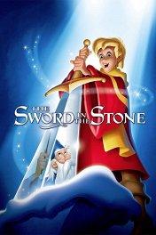 Меч в камне / The Sword in the Stone