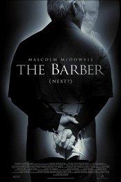 Цирюльник / The Barber