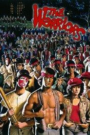 Воины / The Warriors