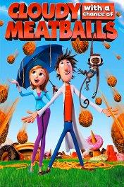 Облачно, возможны осадки в виде фрикаделек / Cloudy with a Chance of Meatballs