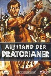 Дворцовый переворот / La rivolta dei pretoriani