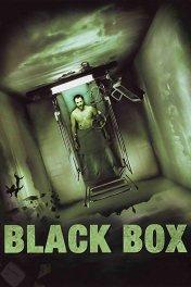 Черный ящик / La boîte noire