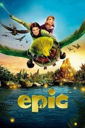 Эпик / Epic