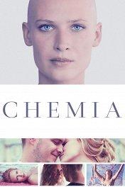 Химия / Chemia
