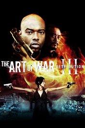 Искусство войны: Возмездие / The Art of War III: Retribution