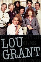 Лу Грант / Lou Grant